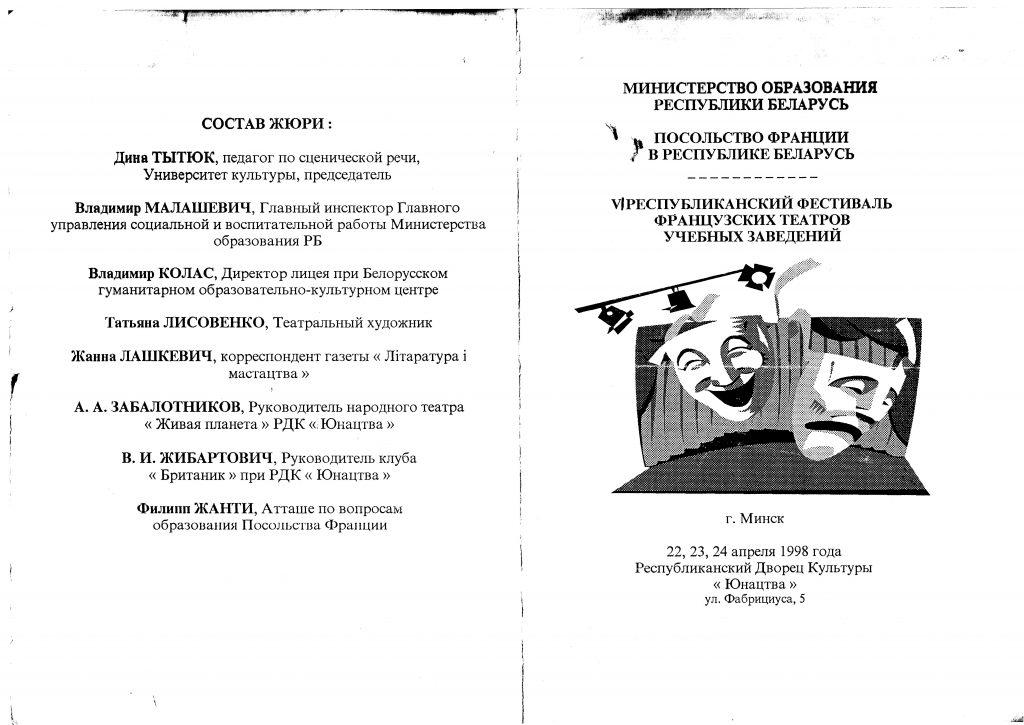 Франкофонный театр
